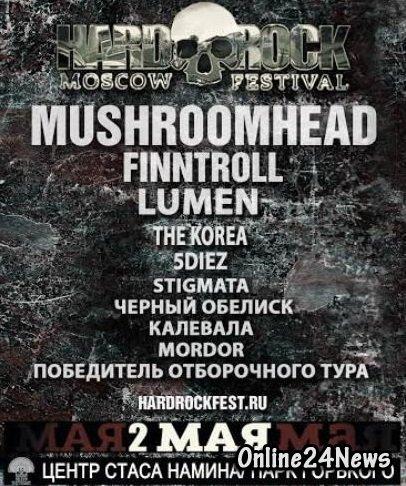 хард рок фестиваль