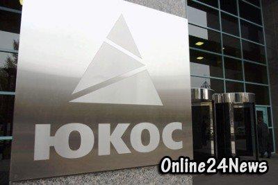 Акционеры компании ЮКОС выиграли суд в Гааге