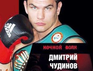 При этом ценой данного противостояния боксёров был чемпионский пояс Всемирной боксёрской ассоциации (WBA) в весовой категории до 72.6 килограмм, который на сегодняшний день принадлежит Дмитрию Чудинову
