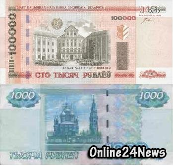 Беларуский и Российский рубль