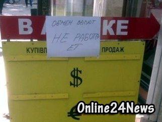 обменные пункты закрыты
