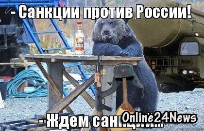 санкции против Россия