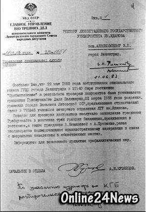 документ, подтверждающий, что президент Литвы была проститкой