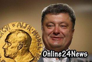 Киев настаивает на Нобелевской премии для Порошенко