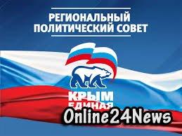 Единая Россия Крыма