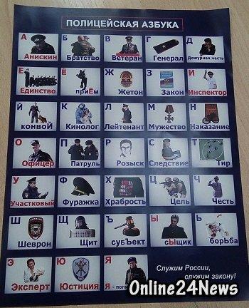 азбука для полицейских