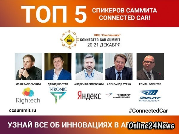 Топ-5 спикеров саммита Connected Car