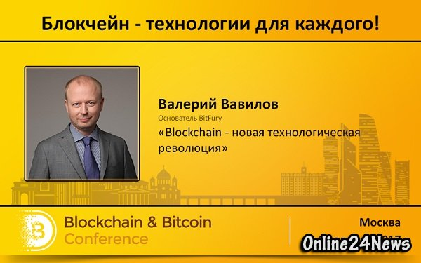 Глава легендарной BitFury Group Валерий Вавилов выступит на Blockchain & Bi ...