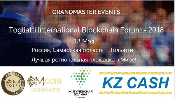 Togliatti International Blockchain Forum-2018