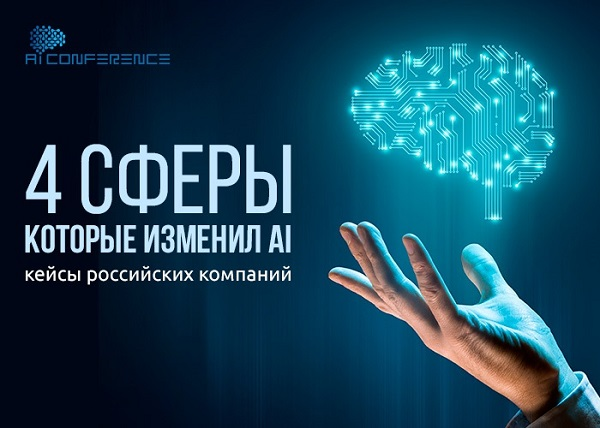 4 сферы, которые изменил AI: кейсы российских компаний