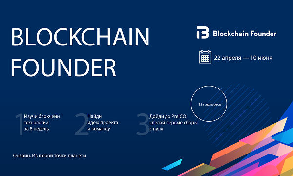 Blockchain Founder (+ Developer): освойте блокчейн-технологию с нуля за вос ...