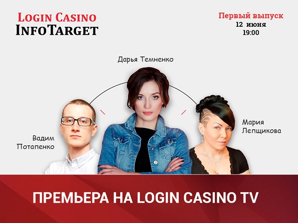 Самая ожидаемая премьера лета на Login Casino TV: новая программа «InfoTarg ...