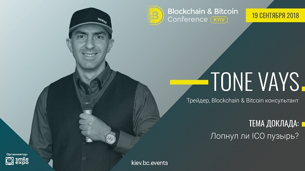 «Лопнул ли пузырь ICO»? Tone Vays – о перспективах инвестиций в криптовалюты на Blockchain & Bitcoin Conference Kyiv