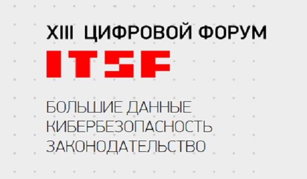 Анонс IT & Security Forum в Казани в мае 2019