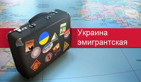 Украина эмигрантская