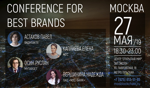 Конференция для онлайн и офлайн ритейла и бизнеса  «CONFERENCE FOR BEST BRANDS»
