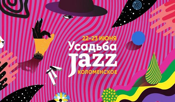 Усадьба Jazz 2019