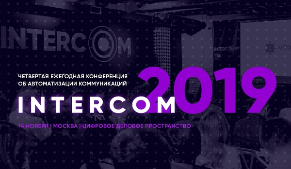 Конференция об автоматизации коммуникаций INTERCOM пройдет 14 ноября в Москве
