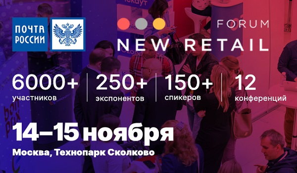 Сформирована программа New Retail Forum. Почта России