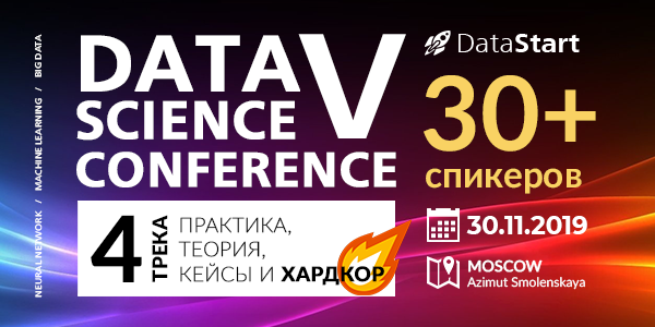 V конференция по DATA SCIENCE