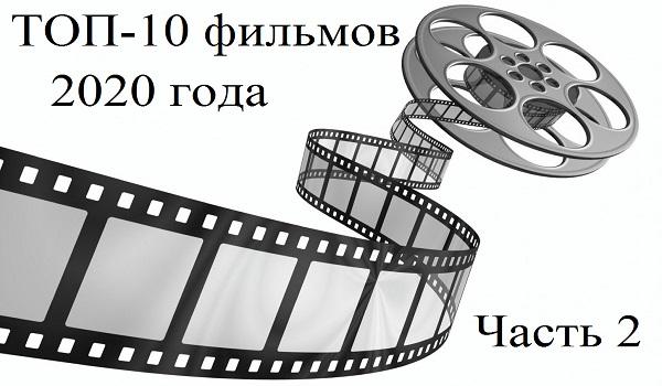 ТОП-10 фильмов 2020 года.
