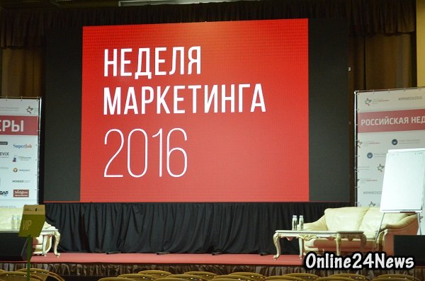 Russian Marketing Week 2016: зачем