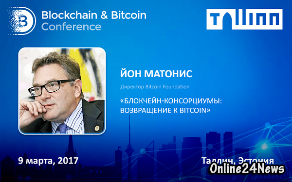 Основатель Bitcoin Foundation и обозреватель Forbes посетит таллинскую конф ...