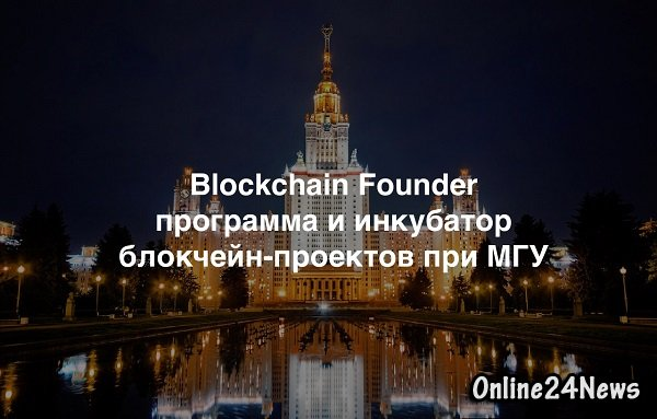 Программа-инкубатор Blockchain Founder