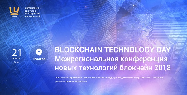 Blockchain technology day 2018