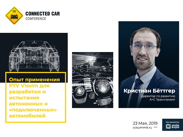 Эксперты и спикеры конференции Connected Car Conference
