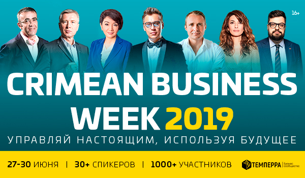 CrimeanBusinessWeek 2019