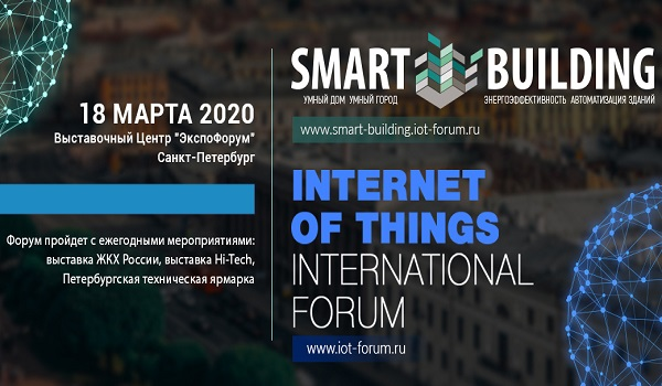 Internet of Things international Forum в Санкт-Петербурге!