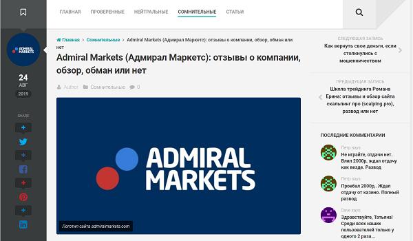 Работать с брокером Admiral Markets или нет, советы сайта scam.zone