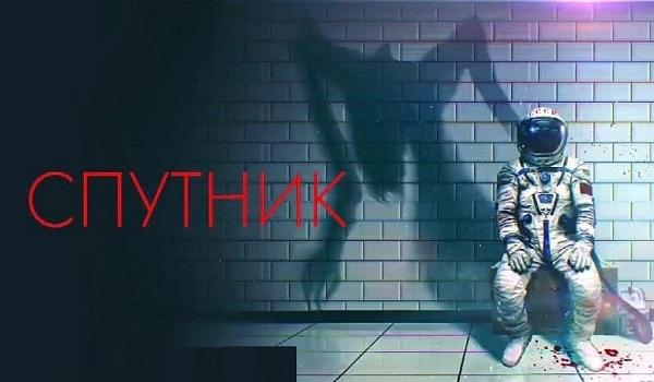 Более миллиона пользователей увидели кино «Спутник» онлайн