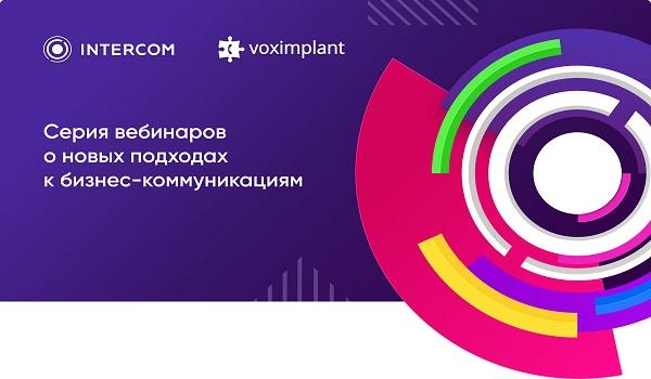 Ежегодная конференция о коммуникациях для бизнеса INTERCOM пройдет в онлайн-формате в июне 2020