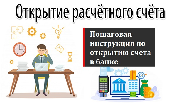 Пошаговая инструкция по открытию счета в банке