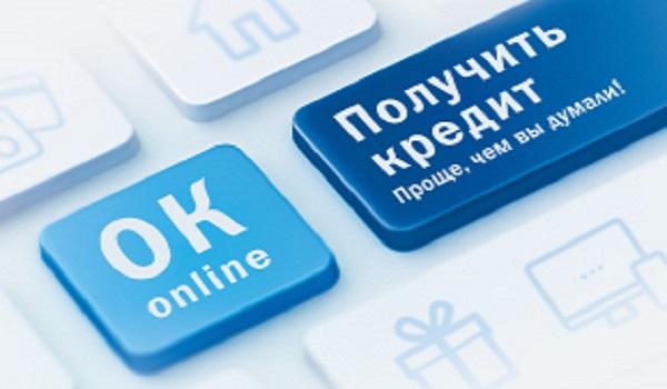 Правила оформления выгодного кредита онлайн