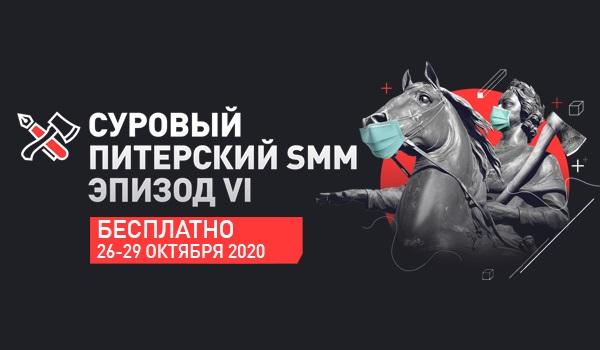 «СУРОВЫЙ ПИТЕРСКИЙ SMM». Эпизод 6