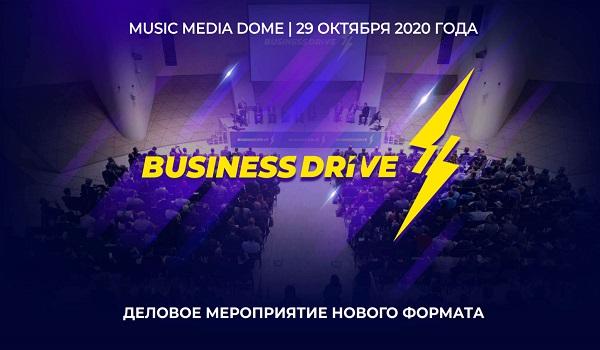 Business Drive: в Москве пройдет бизнес-форум в формате реалити-шоу