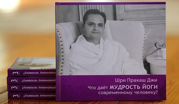 Новая книга Шри Пракаша Джи о йоге