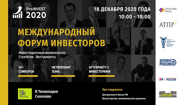 Международный форум инвесторов