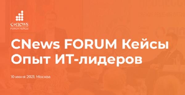 CNews приглашать принять участие в ежегодном мероприятии «CNews Forum Кейсы 2021: Опыт ИТ-лидеров»