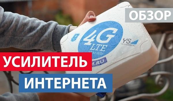 Усилитель Интернет сигнала 4G