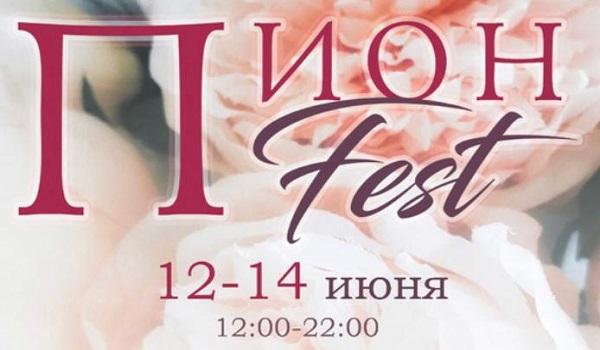 Встречайте лето с Пион Fest!