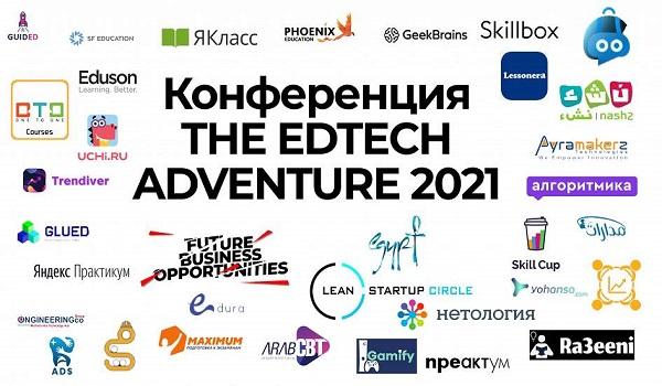 Конференция THE EDTECH ADVENTURE 2021