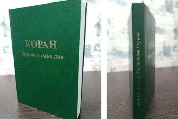 Авторское переосмысление Корана