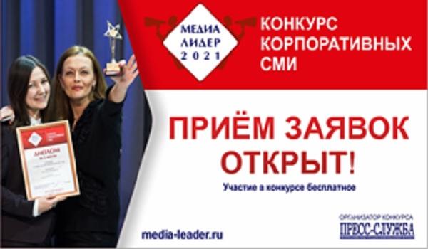 Международный конкурс корпоративных СМИ «Медиалидер – 2021» открыл прием заявок!