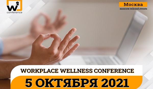 W2 conference Moscow 2021: благополучие персонала как ключ к развитию компани